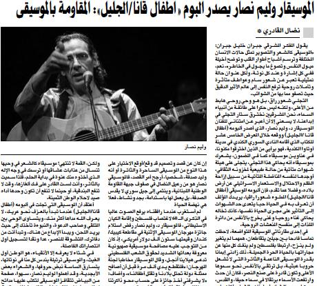 William Nassar Kids of Qana CD Album Review by: Nidal Kadri